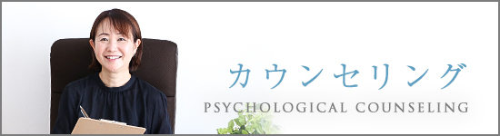 カウンセリング|心理サロンSORA