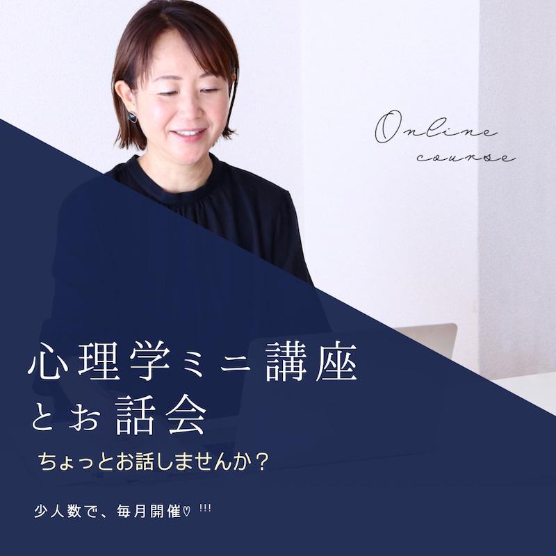 心理学ミニ講座とお話会 メンタルサポート研究所グループ 心理サロン SORA